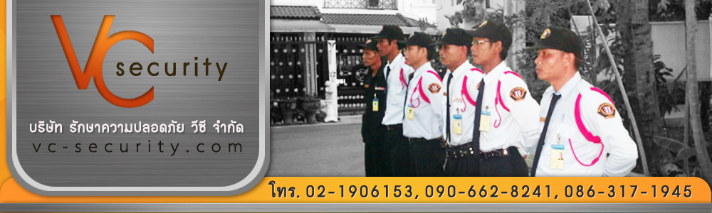 VC Security บริษัทรักษาความปลอดภัย วีซี จำกัด