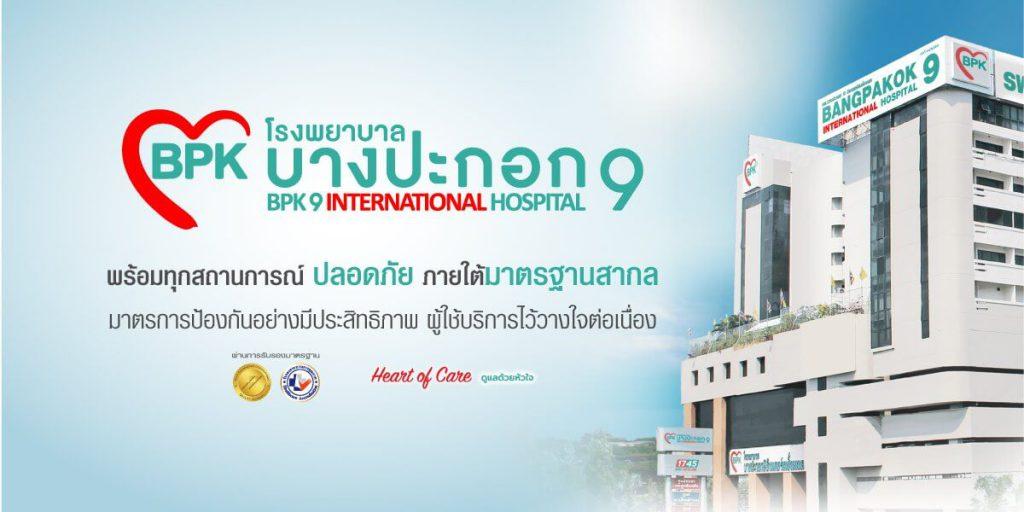 โรงพยาบาลบางปะกอก 9 อินเตอร์เนชั่นแนล