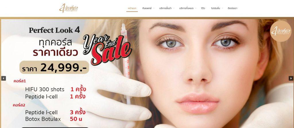 Absolute Beauty Clinic คลินิกมาร์คหน้า-1