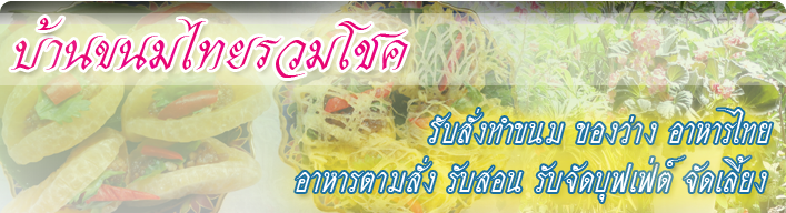 Baan Kanomthai RuamChok บ้านขนมไทยรวมโชค