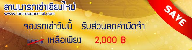 Car for Rent Chiang Mai รถเช่าเชียงใหม่
