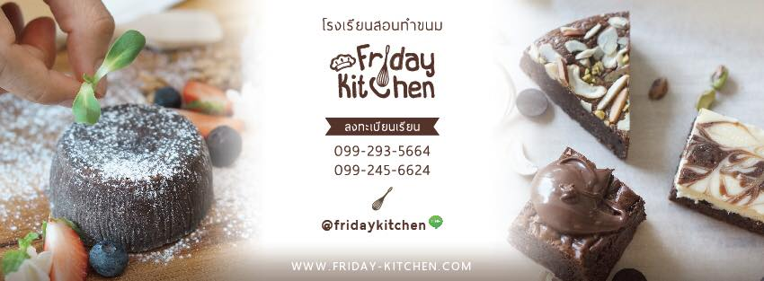 Friday Kitchen โรงเรียนสอนทำขนมและอาหาร