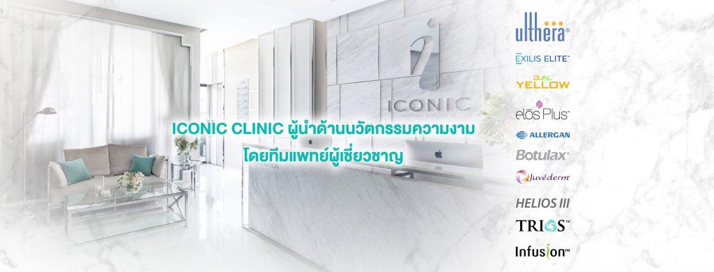 Iconic Clinic ไอคอนนิก คลินิก