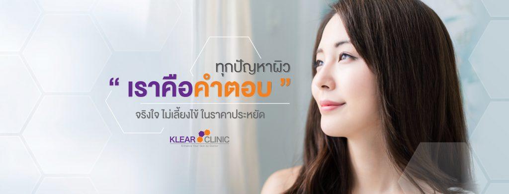 KLEAR Clinic เคลียร์ คลินิกเฉพาะทางด้านผิวหนัง