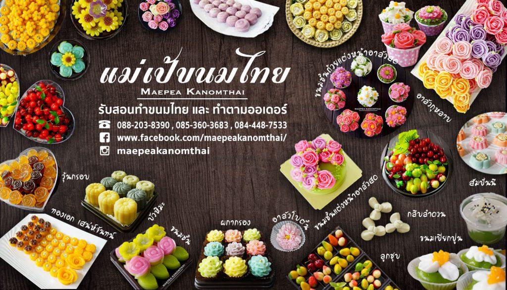 Maepeakanomthai โรงเรียนแม่เป้ขนมไทย