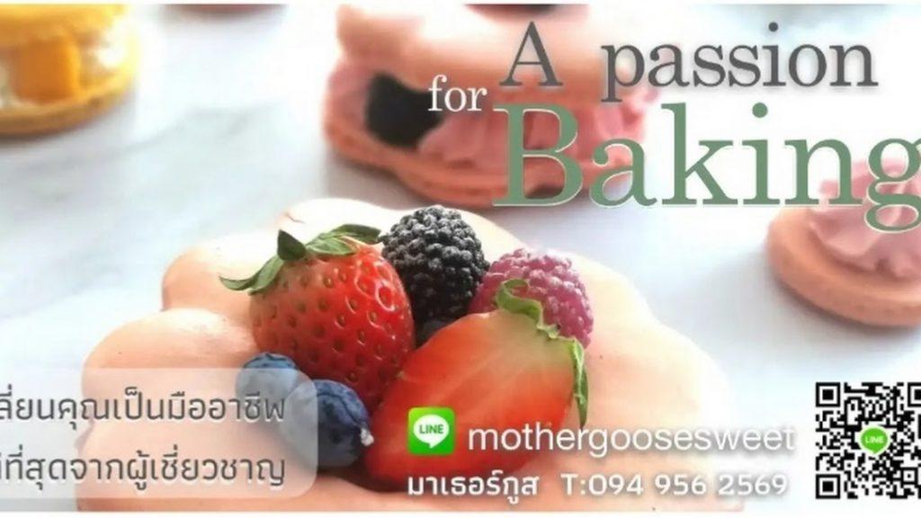 Mothergoose Baking studio สอนทำขนมด้วยสูตรที่ดีที่สุดโดยผู้เชี่ยวชาญ