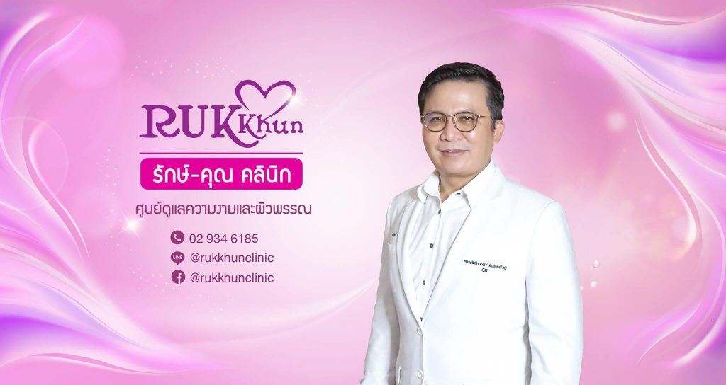 Rukkhun Clinic ร้อย ไหม ยก กระชับ หน้า ที่ไหน ดี