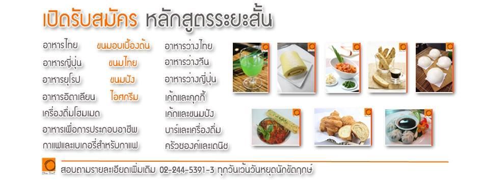 Suan Dusit International Culinary School
