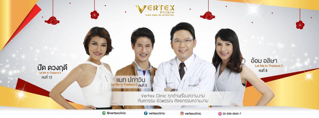 Vertex Clinic ศูนย์รวมความงามทั้งทันตกรรม