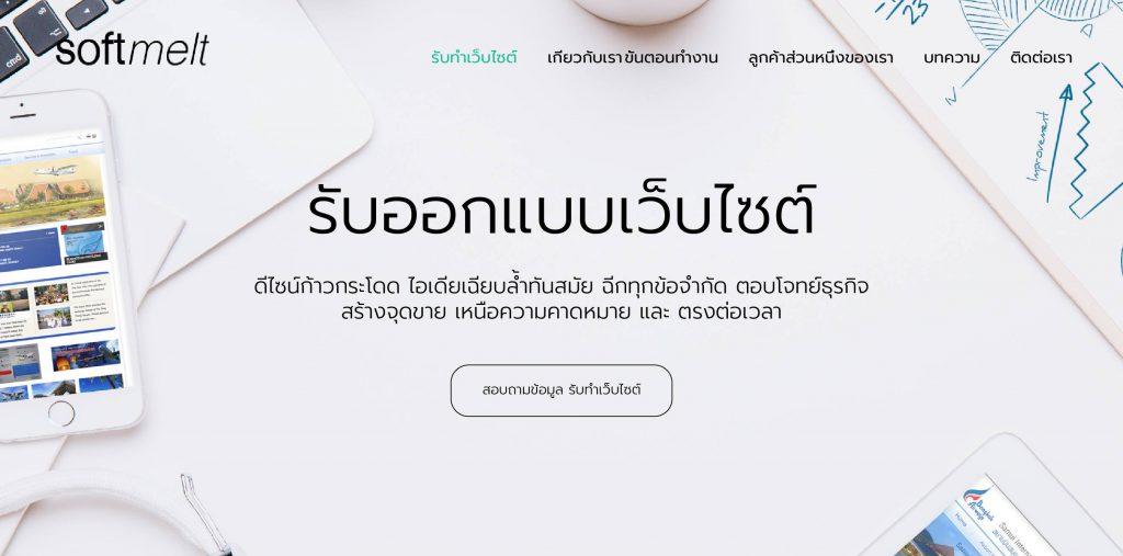 บริษัท รับทำเว็บไซต์ ทําเว็บไซต์ ออกแบบเว็บไซต์ ในราคาไม่แพง รองรับติด SEO
