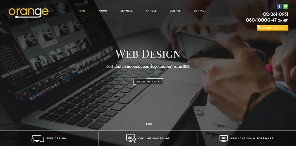 รับทำเว็บไซต์ ออกแบบเว็บไซต์ รับทำ SEO และรับเขียนโปรแกรมโดยทีมงานมืออาชีพ