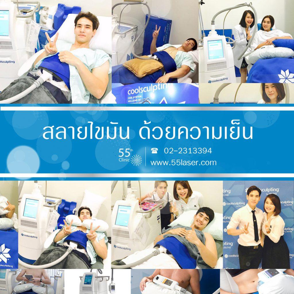 สลายไขมันด้วยความเย็น Fat Reduction by Cryolipolysis