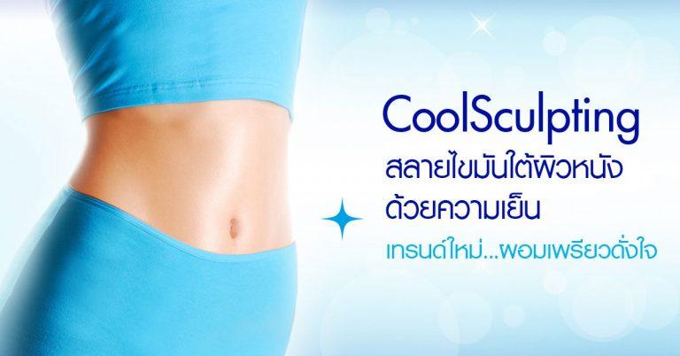 โรงพยาบาลยันฮี CoolSculpting – สลายไขมันใต้ผิวหนังด้วยความเย็น