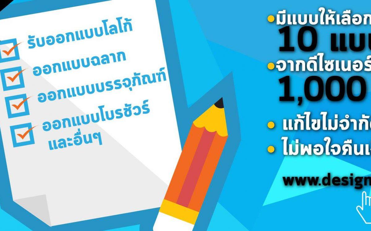 Design365days รับออกแบบโลโก้ ออกแบบบรรจุภัณฑ์ ออกแบบฉลาก