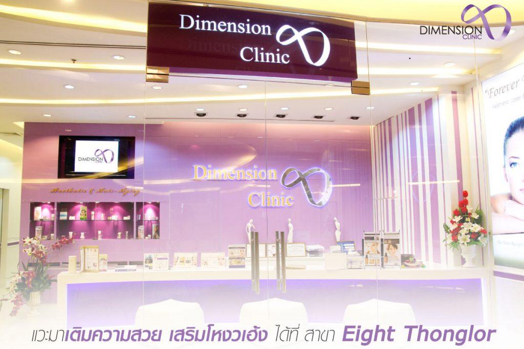 Dimension Clinic ไดเมนชั่น คลินิก