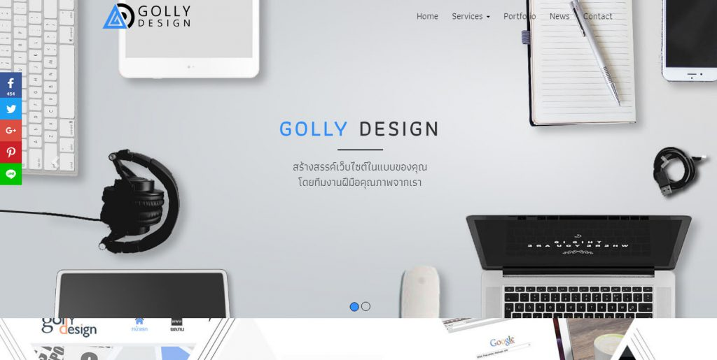 Golly Design รับทำเว็บไซต์