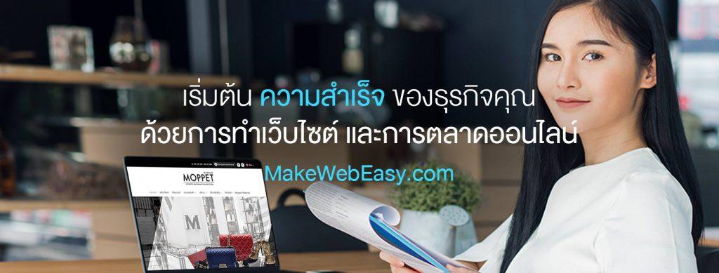 MakeWebEasy บริการทำเว็บไซต์ | ออกแบบเว็บให้เหมาะกับธุรกิจคุณ