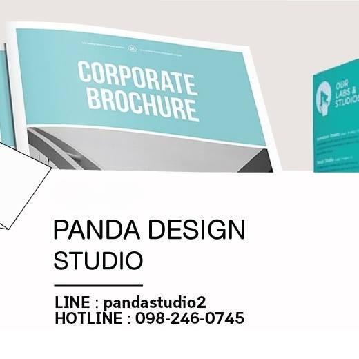 Panda Design รับออกแบบโลโก้ รับออกแบบนามบัตร รับออกแบบบรรจุภัณฑ์
