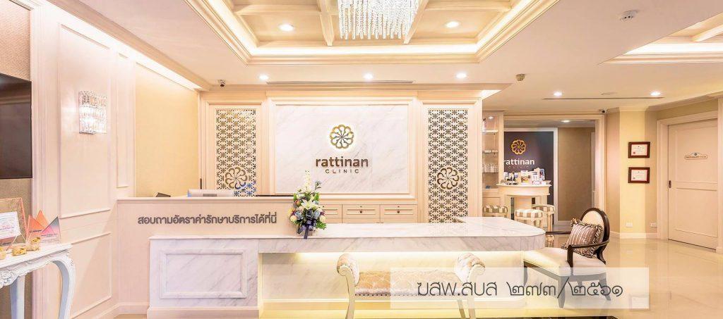 Rattinan Clinic รัตตินันท์ คลินิกลดพุงหน้าท้อง