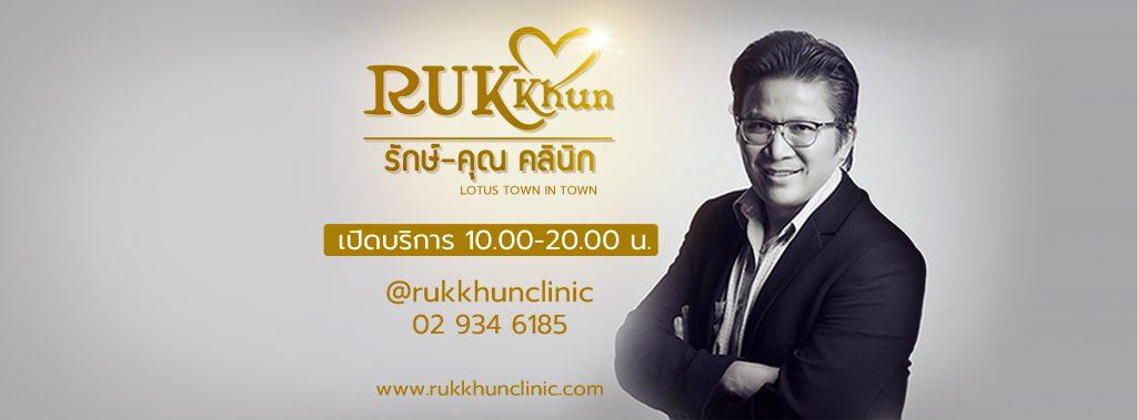 Rukkhun Clinic รักษ์คุณคลินิก