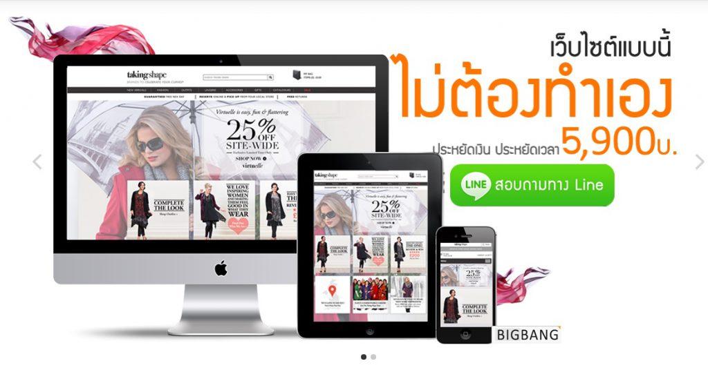 WebsiteBigBang | รับทําเว็บไซต์ราคาถูก