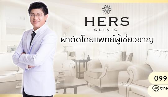 Hers Clinic เฮอร์สคลินิก