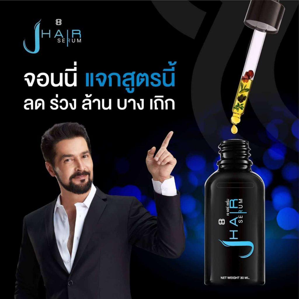 J Hair Serum เคลียร์ทุกปัญหาผม  จอนนี่ แอนโฟเน่ เลือกใช้