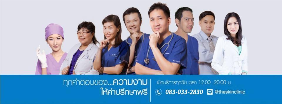 The skin clinic เดอะ สกิน คลินิก