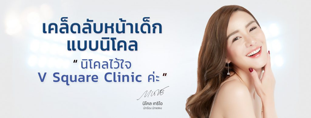V Square Clinicคลินิกเสริมความงาม
