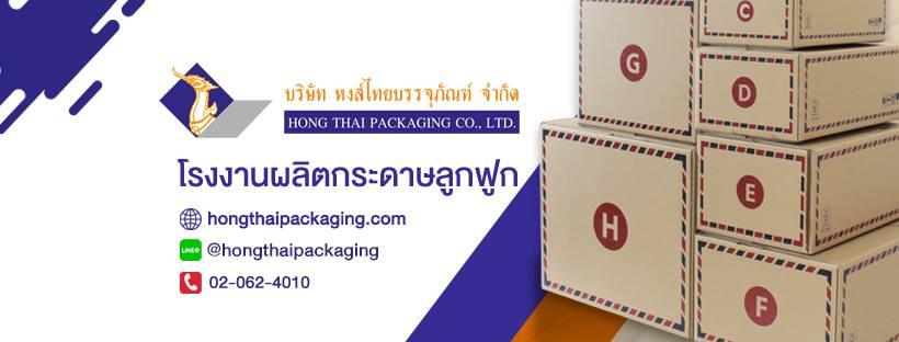 หงส์ไทย โรงงานผลิตบรรจุภัณฑ์กระดาษ กล่องกระดาษลูกฟูก