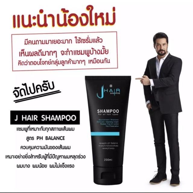แชมพูแก้ผมร่วงบำรุงง่าย - J Hair Shampoo