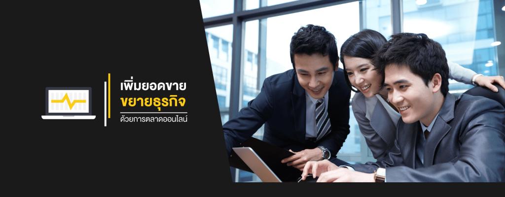 ADSIDEA รับทำการตลาดออนไลน์ แผนการตลาด วิเคราะห์ข้อมูล ครบวงจร