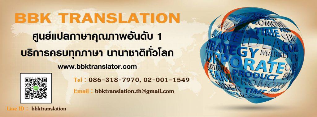BBK Translation แปลเอกสาร ศูนย์แปลเอกสาร
