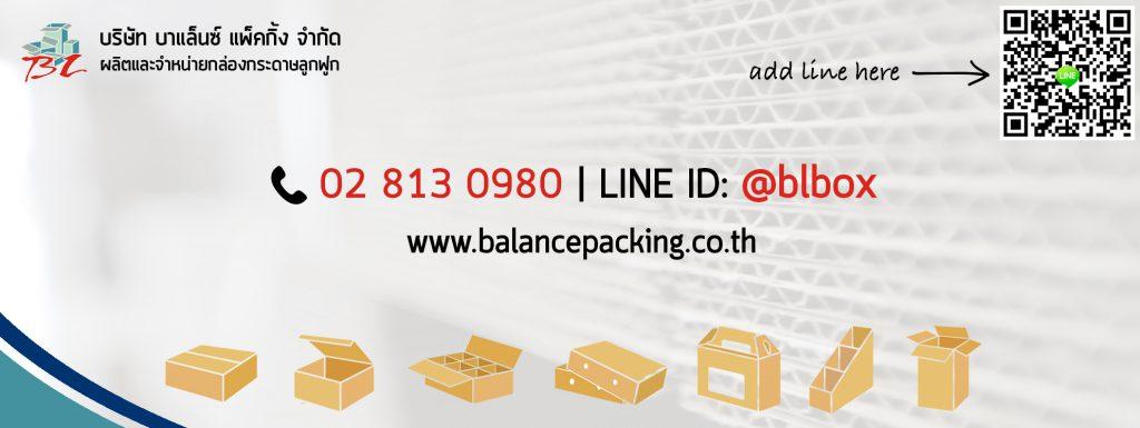 Balance Packing ผลิตกล่องกระดาษลูกฟูก