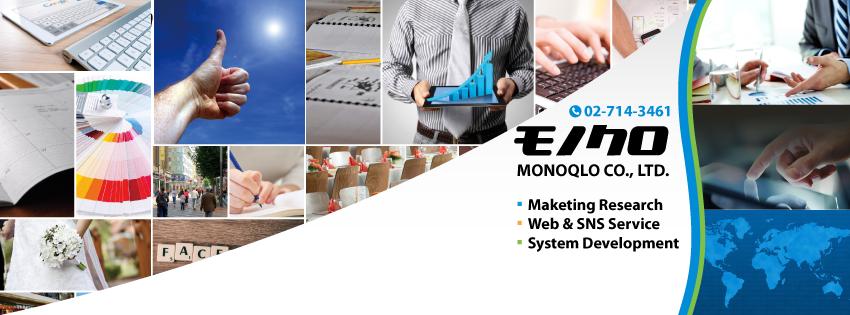 Monoqlo สู่ความสำเร็จ ด้วยข้อมูลทางการตลาดออนไลน์