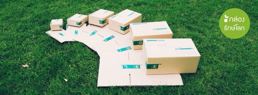 NPP Box ผู้ผลิตกล่องลูกฟูก กล่องไปรษณีย์