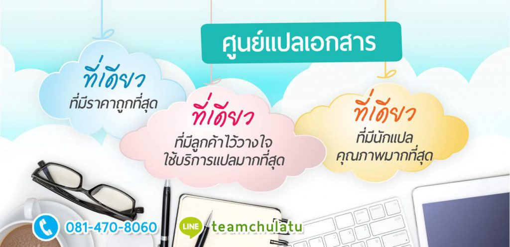 Nisit Translator รับแปลเอกสาร