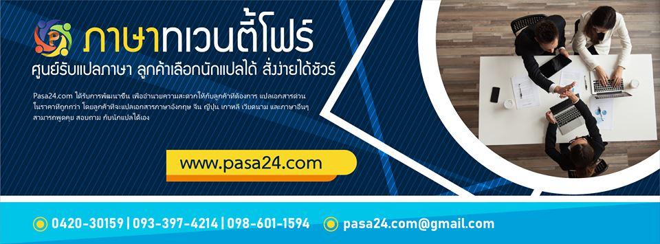 Pasa24 ศูนย์แปล ภาษา 24