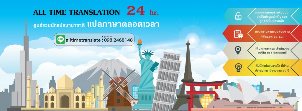 Premium Translators ศูนย์แปลเอกสารนานาชาติ