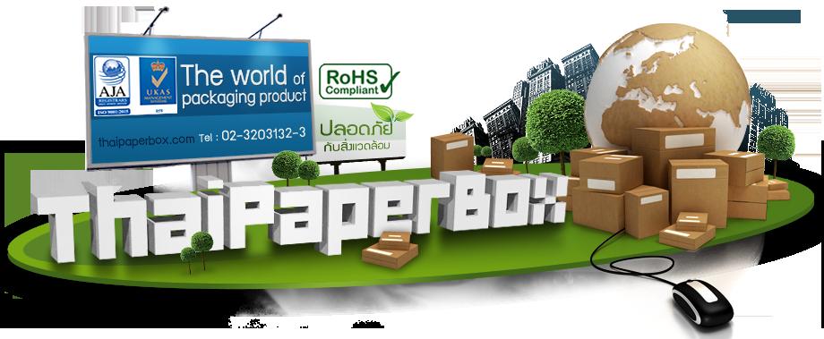 ThaiPaperBox กล่องกระดาษลูกฟูก