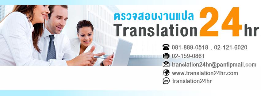 Translation24hr รับแปลภาษา 24 ชั่วโมง