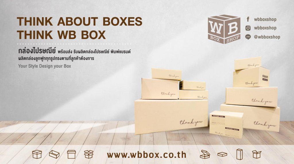 WB BOX โรงงานผลิตกล่องกระดาษ กล่องไปรษณีย์