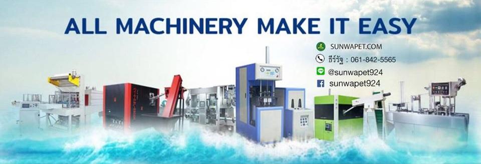 บริษัท ซันวา ผู้จำหน่ายเครื่องจักรโรงงาน สำหรับผลิตน้ำดื่ม ผลิตขวดครบวงจรที่สุด