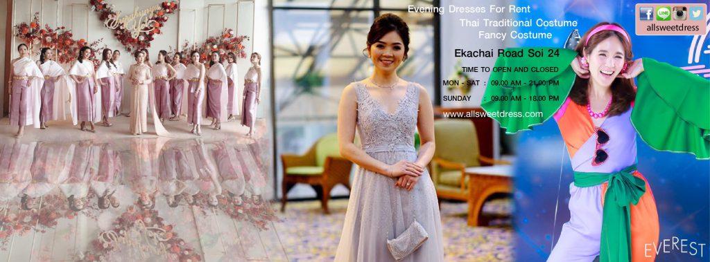 All Sweet Dress เช่าชุดราตรี สวยเก๋ สวยหวาน มีสไตล์