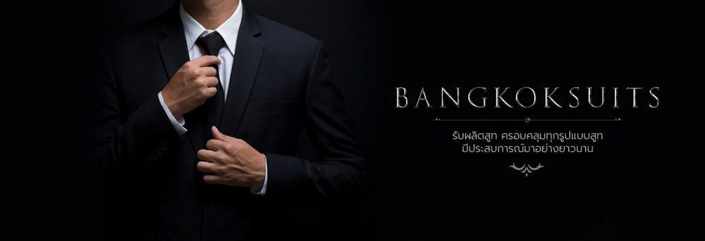 Bangkok Suits ร้านบางกอกสูท บริการตัดสูท เช่าสูท