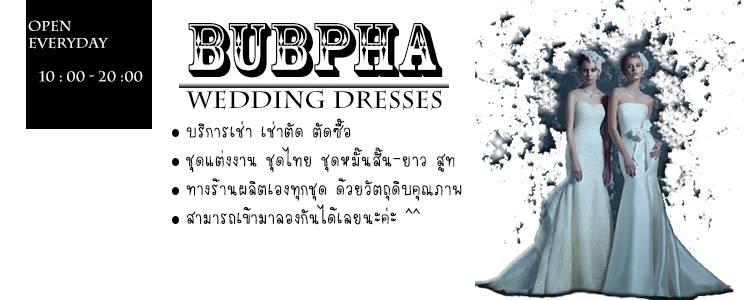 Bubpha Wedding ชุดแต่งงาน ชุดไทย ชุดหมั้น