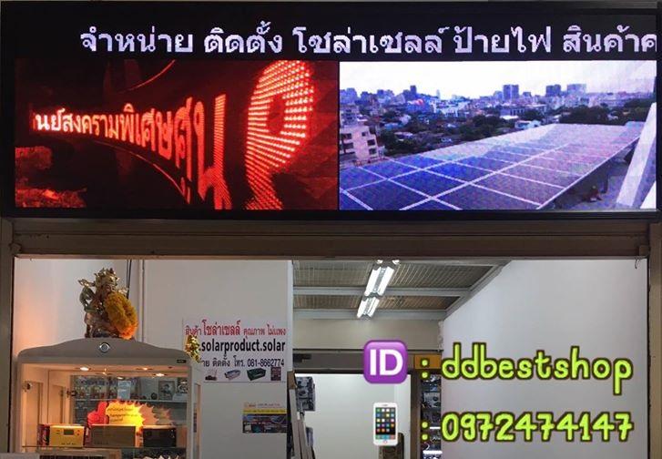 DD Best ป้ายไฟ led สร้างยอดขายรายได้เพิ่ม ป้ายไฟ Led