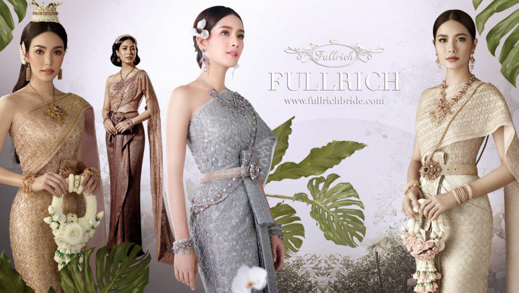 Fullrichbride ชุดไทยเจ้าสาว ชุดแต่งงาน ชุดสูท