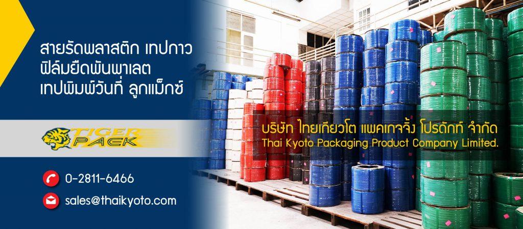 Kyoto Packaging โรงงานผลิตขวดพลาสติกและบรรจุภัณฑ์
