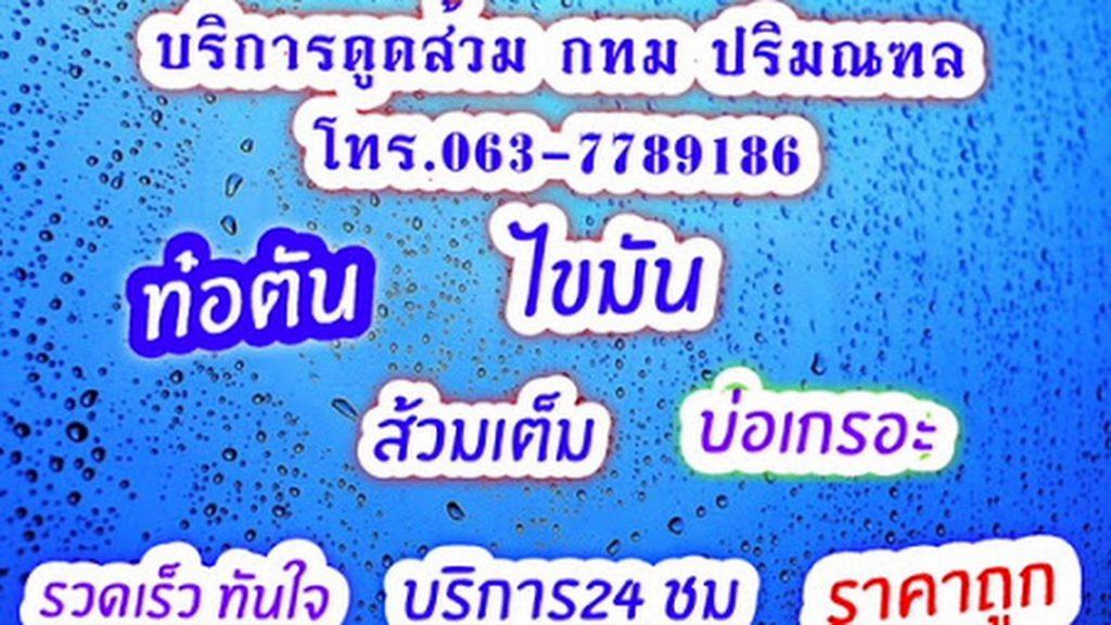 Toiletservice01 ปรึกษาฟรี บริการดูดส้วม แก้ไขส้วมเต็ม ท่อตัน 24 ชม.